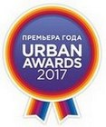 Urban Awards 2017
